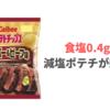 【食塩0.4g】カルビーからペッパー&ビーフ味の減塩ポテチが新発売