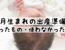 【10月生まれ】出産準備で用意したものと要らなかったもの