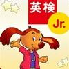6月 英検Jr.にトライ!