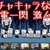 【プレイ動画】紫電一閃 激ムズ 進化の紫マタタビ