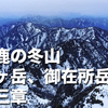鈴鹿の冬山 鎌ヶ岳、御在所岳  第三章
