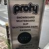 都島でスケボー買うなら「PROTY(プロッティ)」がおすすめ