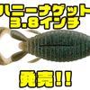 【ジャッカル】パドルがバスにアピールするギル型ワーム「ハニーナゲット3.8インチ」発売!