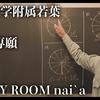 《過去問》福岡大学附属若葉|数学|2019|専願|大問4