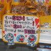 【1月30日の雑記】コアチョコ映画祭、東京駅の左江内氏グッズ、「ガンとゴン」新作が再び発掘