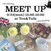 いつもとちょっと違う...?MEET UP 9/23に開催します!