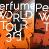 「Perfume WORLD TOUR 3rd」を観る