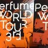 「Perfume WORLD TOUR 3rd」を観る