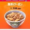 牛丼無料クーポン当選!スマートニュース