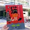 日比谷図書文化館の『アートになった猫たち展』を観てきました! かわいかったです!