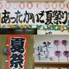 ☆夏祭り①☆