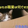 「日本の給料&職業図鑑」が面白いから是非みてほしい!!