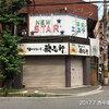 油そば専門店「歌志軒(かじけん)」閉店跡地の状況-2017.7