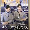 航空旅行/シンガポール航空のカイロ発券が安い!