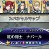 【大英雄戦】元アスク勢で「ナバール」インファナルに挑戦!