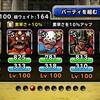 level.281【???系15%UP】第99闘技場ランキングバトル3日目