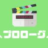 【プロローグ】〜けいちゃんとミニ盆栽の出会い〜
