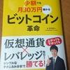オススメ書籍紹介 - 少額でも月30万円儲かるビットコイン革命