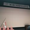 トビタテ留学Japan!第4期壮行会レポート~トビタテ生のすごさを知る~