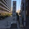 成子天神社 ☆ 新宿区 (鷽みくじ)
