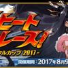 2017/08/10 デッドヒートサマーレース開幕!(FGOの話)