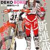 爺ヶ岳でクロスカントリーしてる漫画「凸凹 DEKOBOKO」を読んだ話