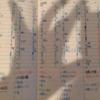 来年の手帳はどれにしようか