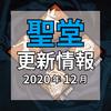 【聖堂更新・2020年12月号】シュライン・オブ・シークレット【Dead by Dayligh】