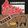 レトルトカレーをきれいに食べるクマ出没 in 小梨平キャンプ場