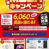 【1/7*1/8】カワチ薬品 - MEGAキャンペーン 【レシ/はがき】