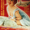 "<span itemprop=""headline"">映画「殿方ご免遊ばせ」(1957)</span>"