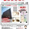 グランピアマンションアーガス吉塚|博多区 マンション 購入