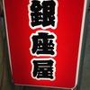 大阪 梅田の立ち飲み屋