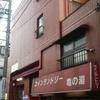 亀の湯(江戸川区東小岩)