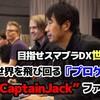 プロゲーマー通信『CaptainJackファンクラブ』始めます!スマブラDX世界王者への挑戦を、ぜひ応援よろしくお願いいたします!