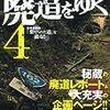 廃道をゆく4 (イカロス・ムック)