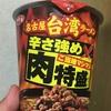 サンヨー食品    サッポロ一番 ご当地マシマシ 肉特盛&辛さ強め 台湾ラーメン 食べてみました