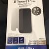 ダイソーのiPhone液晶保護強化ガラスが凄く良かった話