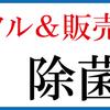 【新機器】UVC 除菌ライト