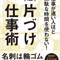【注目のビジネス書】美崎栄一郎『仕事が速い人ほど無駄な時間を使わない!超速片づけ仕事術』