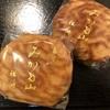 雅洞(がとう)『みかも山』。栃木県のどら焼きを日本橋高島屋さんの銘菓百選で買うの巻。
