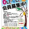 【オリオリサークルレポート】2/1(木)第5回オリオリ集会のレポート報告です!