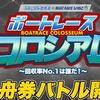 8/12 3着全次郎の競艇ブログ
