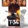 【ネタバレ無】痛快!爽快!戦争アクション!『T-34 レジェンド・オブ・ウォー』