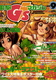 【1997年】【9月号】電撃G'sマガジン 1997.09