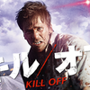 無料公式動画「キル/オフ」無料視聴!配信のU-NEXTがおすすめ