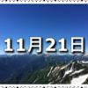 【11月21日】今日は何の日?