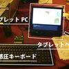 シンポジウム(インタラクション2010, 一ツ橋記念講堂)