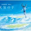 新海誠監督の大ファンとして公開記念【晴れソーダ、雨ふりソーダ】発売は楽しいかも