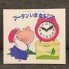 【絵本レビュー】2歳で少しだけアナログ時計が読めるようになった(時計の絵本)